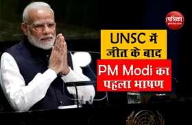 आज UN-ECOSOC के सत्र को संबोधित करेंगे PM Modi, वैश्विक मुद्दों पर रखेंगे भारत की बात