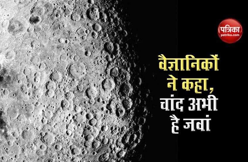 वैज्ञानिकों ने चांद की असली उम्र का लगाया पता, पहले था आग का गोला फिर 20 करोड़ साल बाद हुआ ठंडा