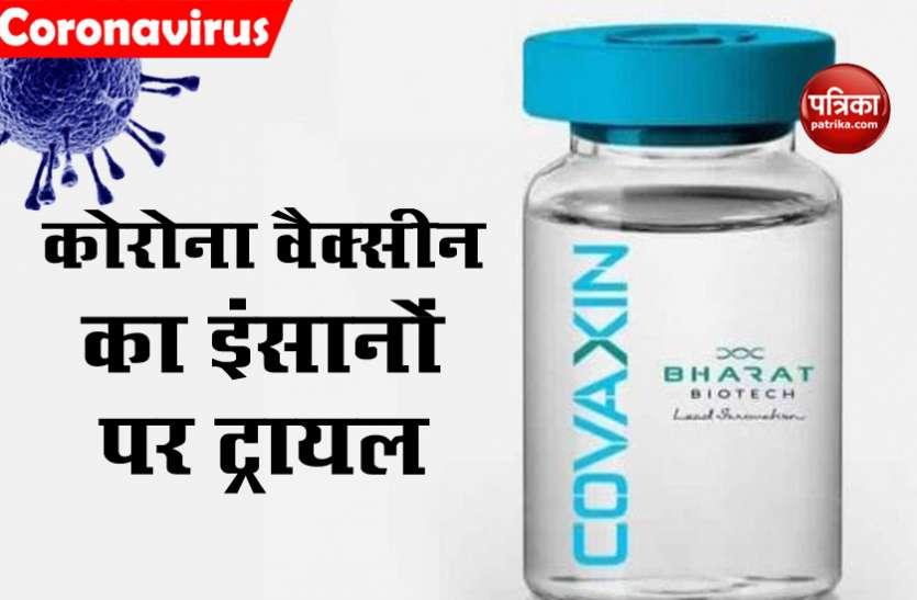 भारतीय Coronavirus वैक्सीन COVAXIN का इंसानों पर ट्रायल शुरू, राहत की ओर बड़ा कदम