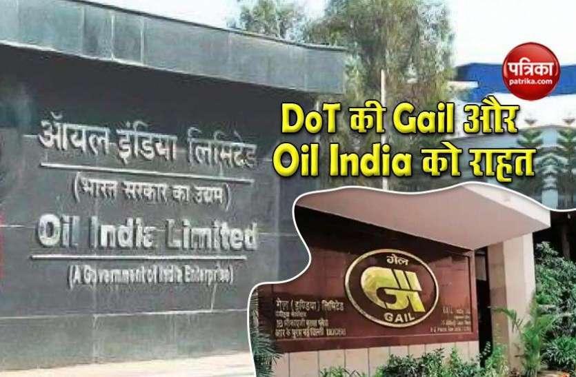 Gail औैर Oil India को बड़ी राहत, नहीं लिया जाएगा 2.3 लाख करोड़ AGR Dues