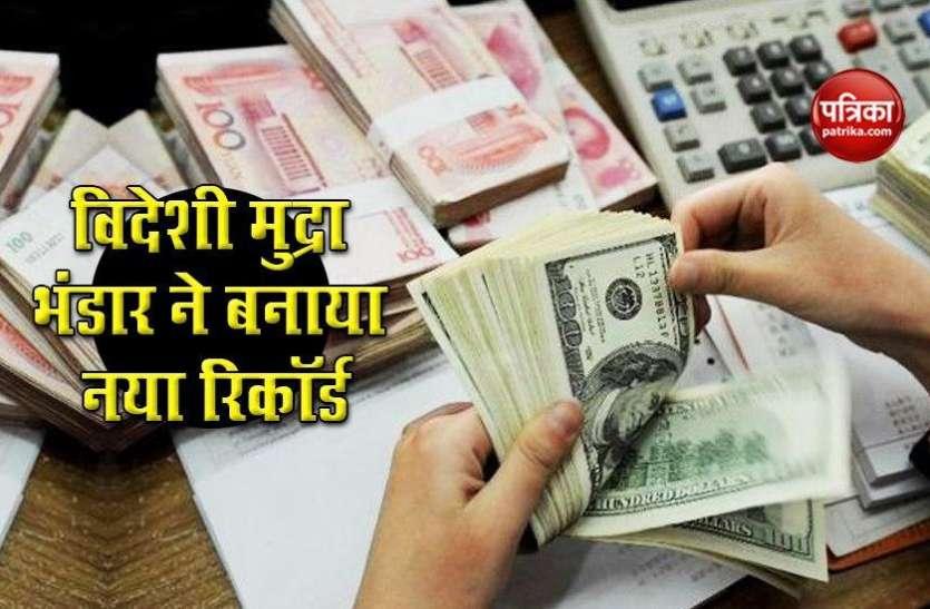 भारत ने विदेशी मुद्रा भंडार का कायम किया नया रिकॉर्ड, 510 अरब डॉलर के पार