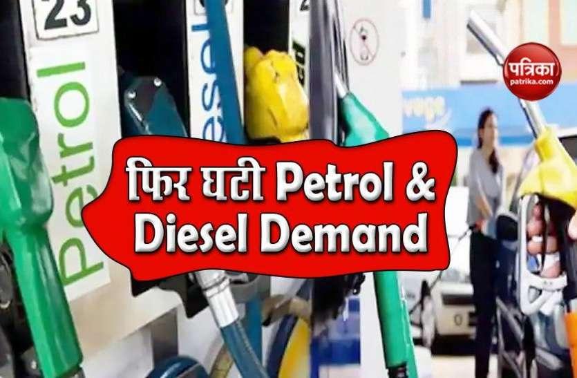 आखिर Unlock Period में क्यों घट रही है Petrol-Diesel की Demand?