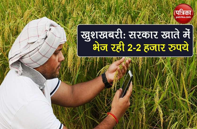 PM Kisan Yojana: दुरुस्त कर लें रिकॉर्ड, सरकार खाते में भेज रही 2-2 हजार रुपये, ऐसे उठाएं फायदा