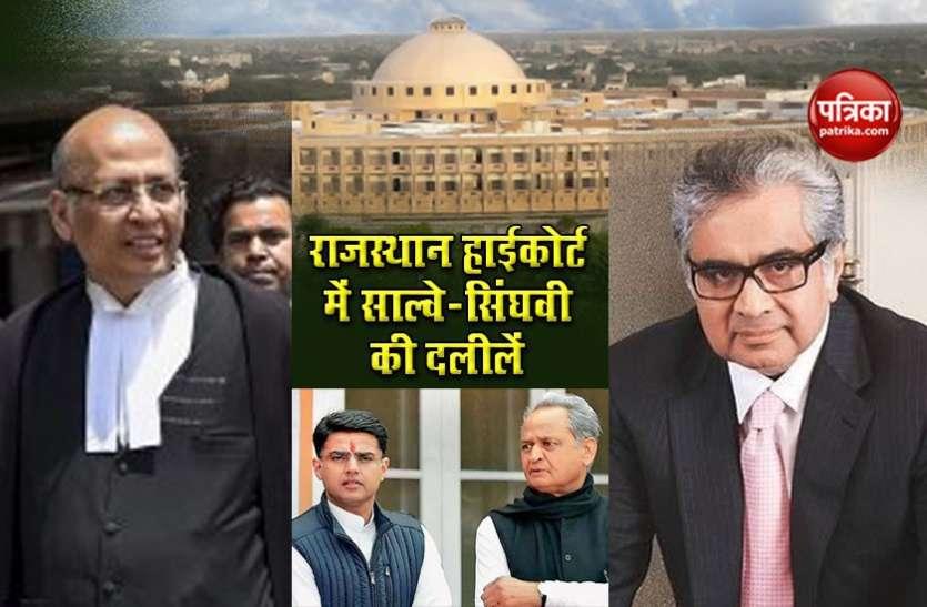 Rajasthan High Court में Salve और Singhvi ने की सियासी संकट पर जिरह
