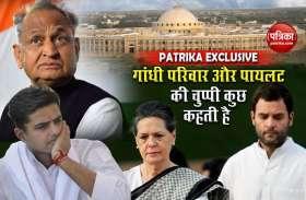 Patrika Exclusive: राजस्थान का सियासी संकट और मौन रहने की सियासत