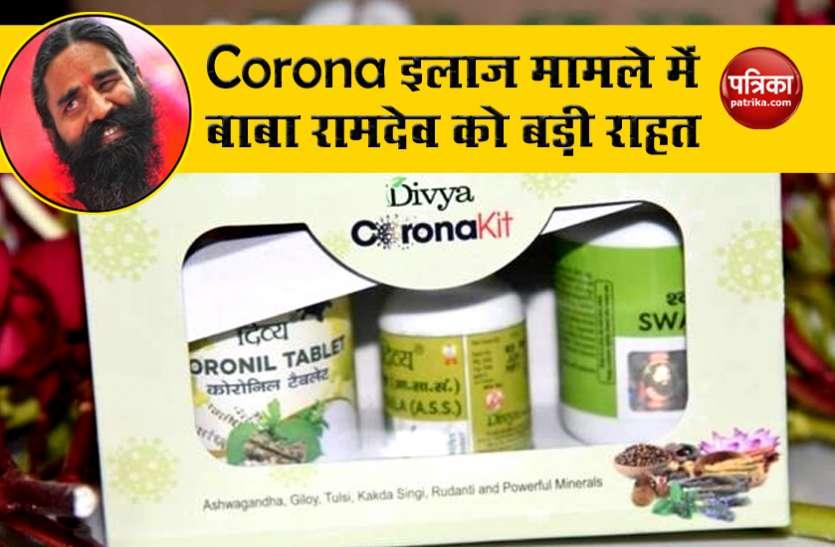 योग गुरु बाबा रामदेव को Court से बड़ी राहत, Corona इलाज मामले में FIR की याचिका हुई खारिज