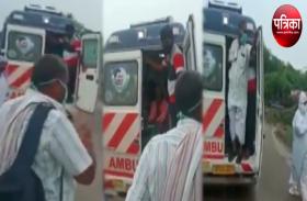 Video: Coronavirus मरीज को ले जाने वाली एंबुलेंस बनी लोकल बस, भेड़-बकरियों की तरह भरे मरीज