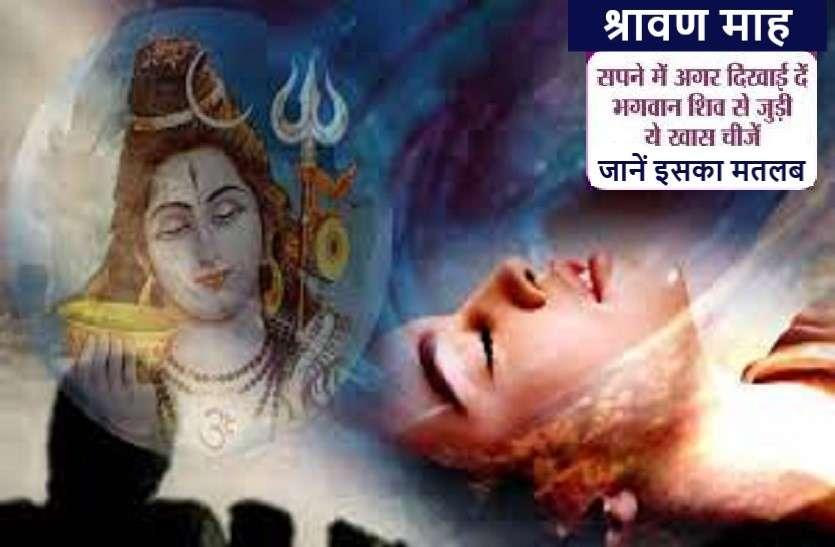 भगवान शिव भक्तों को ऐसे देते हैं चमत्कार का पूर्वाभास