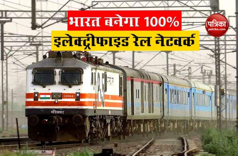 बड़ा बदलाव : 2024 तक पूरी तरह से बिजली से चलने वाला पहला रेल नेटवर्क बनेगा भारतीय रेलवे