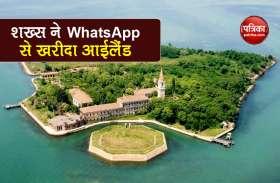 Lockdown में घर बैठे शख्स ने खरीद लिया 47,366 करोड़ का आईलैंड, WhatsApp पर हुई सौदेबाजी