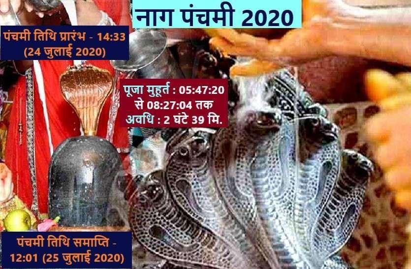 https://www.patrika.com/religion-and-spirituality/nag-panchami-date-2020-puja-vidhi-shubh-muhurat-and-importance-6245854/