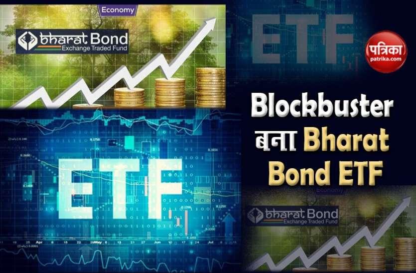 Bharat Bond ETF की दूसरी किस्त भी हुई सुपरहिट, 3 गुना से ज्यादा मिला सब्सक्रिप्शन