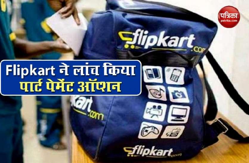अब Flipkart से सामान मंगाने पर कैंसलेशन नहीं होगा आसान, कंपनी लाई नया विकल्प