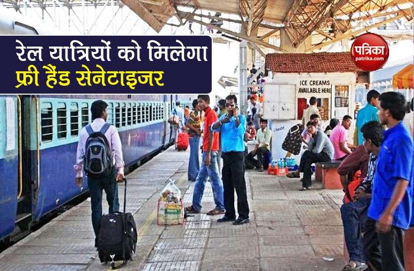 Train में सफर करने वाले यात्रियों को अब मिलेगा फ्री हैंड सेनेटाइजर, Railway की अनूठी पहल