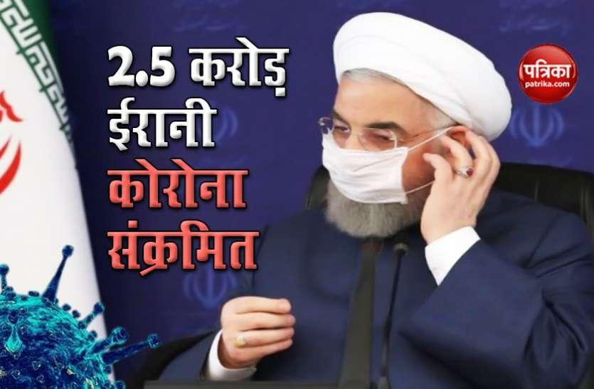 Iran के राष्ट्रपति Hassan Rouhani का बड़ा बयान, देश में 2.5 करोड़ लोग हैं Corona संक्रमित