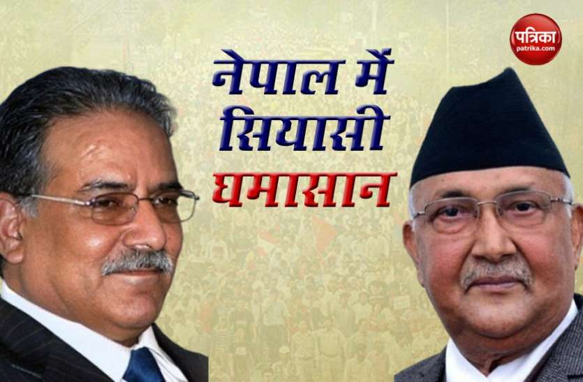 Nepal: पीएम KP Sharma Oli और प्रचंड के बीच गुपचुप समझौता, पार्टी के अंदर बढ़ा विवाद