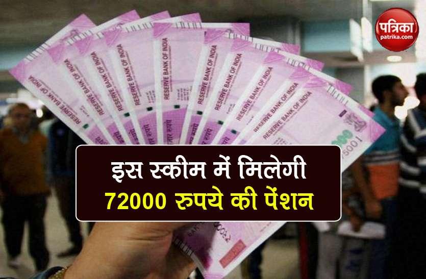 NPS: Modi सरकार की इस योजना में मिलेगी 72000 रुपये की पेंशन, ऐसे करें Apply