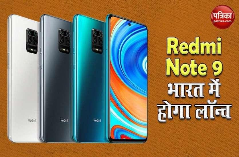 6GB Ram के साथ Redmi Note 9 होगा लॉन्च, जानें फीचर्स व कीमत
