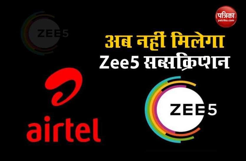 Airtel अब अपने Prepaid यूजर्स को नहीं देगा मुफ्त में ZEE5 Subscription