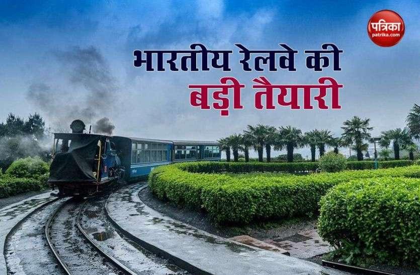 सिक्किम- मेघालय की हसीन वादियों में घूमना होगा आसान और सस्ता, Indian Railway कर रहा बड़ी तैयारी