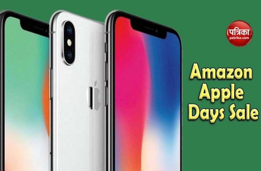Amazon पर आज रात 12 बजे से Apple Days Sale का आगाज, जानें ऑफर्स