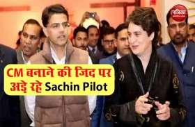 Rajasthan political crisis: CM बनाने की मांग पर अड़े रहे सचिन पायलट, सोनिया-राहुल से मिलने तक से किया इनकार