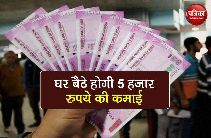 POMIS: एक बार निवेश करने पर हर महीने आएंगे 5 हजार रुपये, ऐसे करें आवेदन