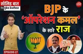 BJP के 'ऑपरेशन कमल' के सारे राज: Solid Baat with Mukesh Kejariwal: EP-27