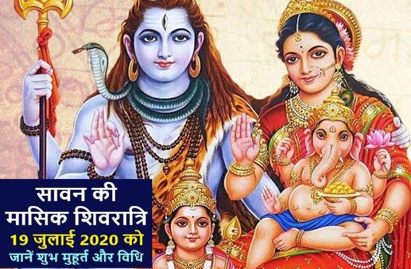 श्रावण की शिवरात्रि 2020 : जानें शिव पूजा विधि और जलाभिषेक मुहूर्त सहित मंत्र और महत्व