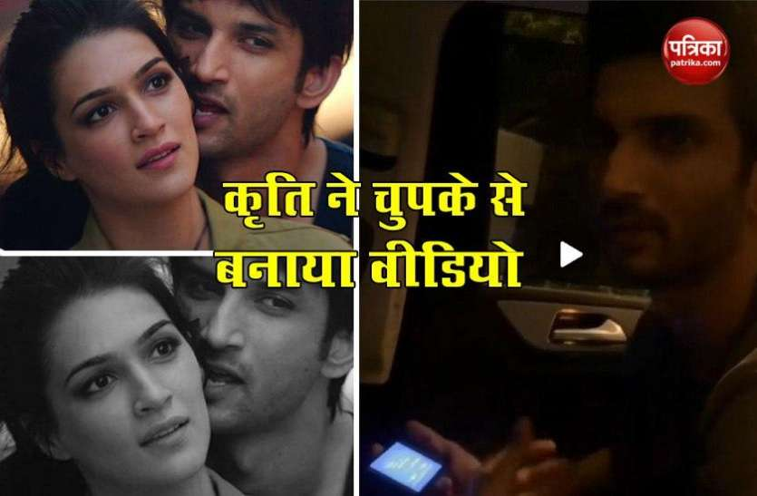 Kriti Sanon ने बनाया था सुशांत सिंह राजपूत का वीडियो, अब सोशल मीडिया पर हो रहा है वायरल