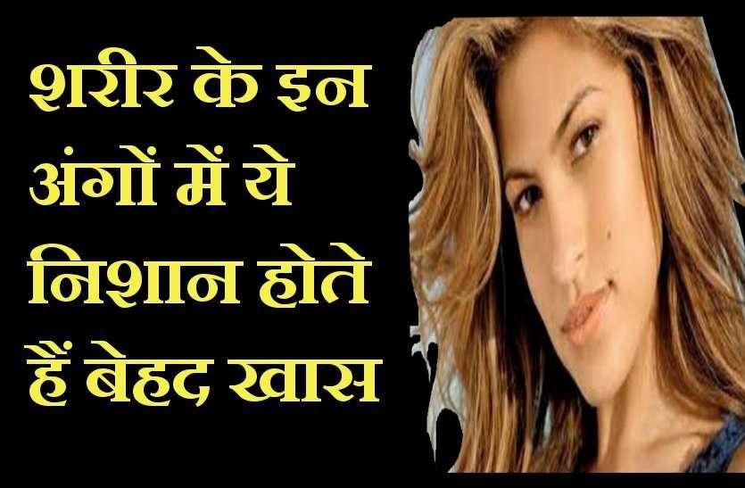 https://www.patrika.com/ashoknagar-news/astrology-mole-on-woman-man-body-rashifal-horoscop-2019-2020-5158384/