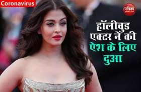 Aishwarya Rai Bachchan के लिए हॉलीवुड से आई जल्द ठीक होने की दुआ