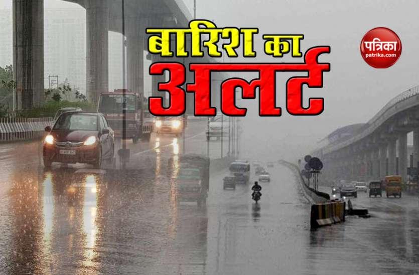 Weather Alert: दिल्ली-एनसीआर के तमाम हिस्सों में भारी बारिश, मंगलवार तक रहेगी जारी