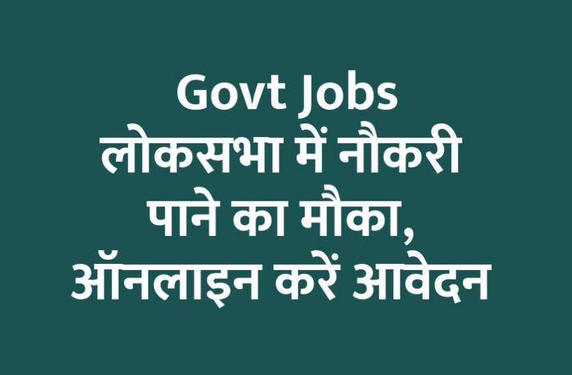 Govt Jobs: लोकसभा में नौकरी पाने का मौका, ऑनलाइन करें आवेदन