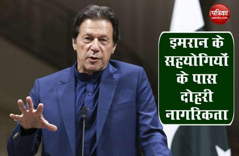 Pakistan: PM Imran Khan के 7 सहयोगियों के पास दोहरी नागरिकता, विपक्ष ने खड़े किए सवाल