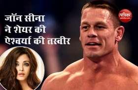 अस्पताल में एडमिट हैं Aishwarya Rai Bachchan, जॉन सीना ने शेयर की तस्वीर