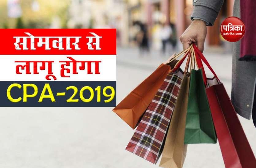 Consumer Protection Act-2019: मिलावटी, खतरनाक उत्पाद बनाने व बेचने पर होगी कार्रवाई, सोमवार से लागू होंगे नए नियम