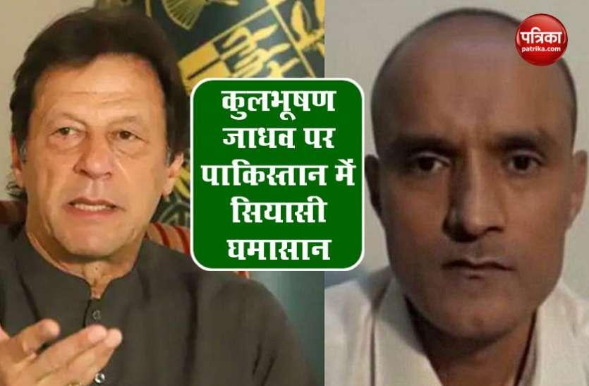 Pakistan: Kulbhushan Jadhav पर छिड़ा सियासी संग्राम, इमरान सरकार पर विपक्ष ने लगाया बचाने का आरोप