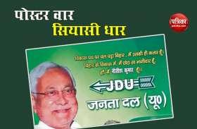 Bihar Assembly Election : इस बार JDU का नया नारा - 'हां मैं नीतीश कुमार हूं'