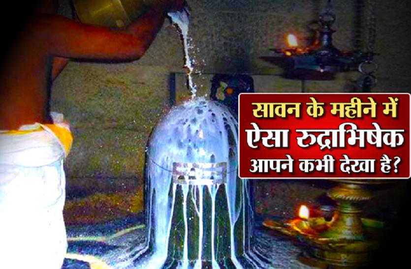 https://www.patrika.com/bhopal-news/rudrabhishek-in-sawan-month-1615718/