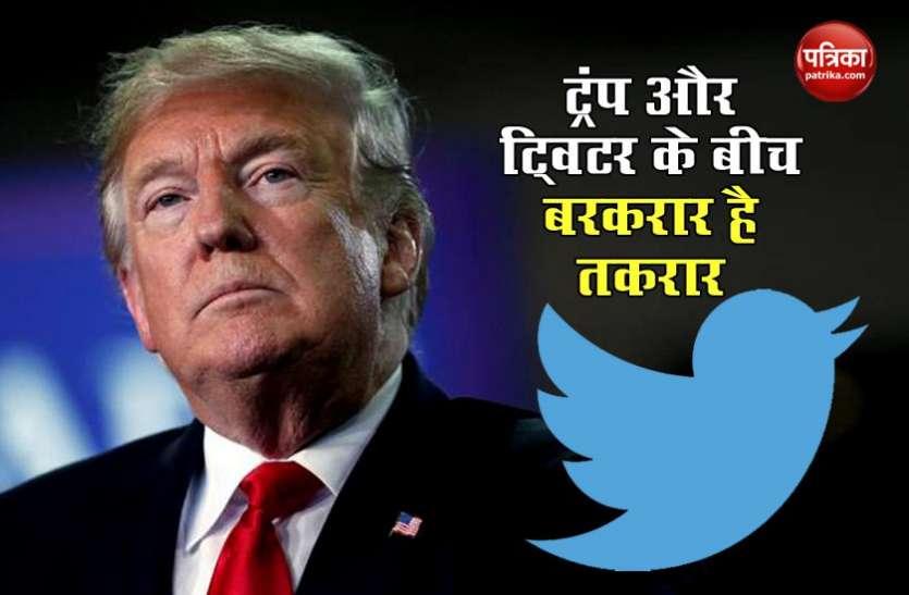 Twitter ने एक बार फिर कार्रवाई करते हुए Donald Trump के वीडियो ट्वीट को किया डिलीट, ये है पूरा मामला