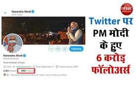 दुनिया में तेजी के साथ बढ़ी PM Narendra Modi की लोकप्रियता, Twitter पर हुए 6 करोड़ फॉलोअर्स