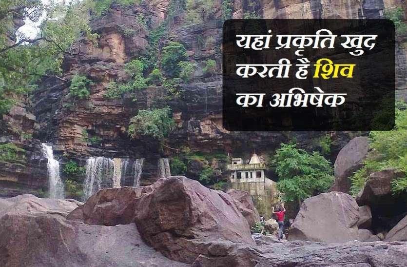 Savan 2020 : ऐसा अनोखा मंदिर जहां प्रकृति खुद करती है शिव का अभिषेक