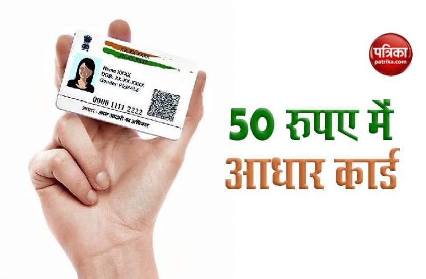 घर बैठे Reprint करें Aadhar Card, मात्र 50 रूपए करने होंगे खर्च