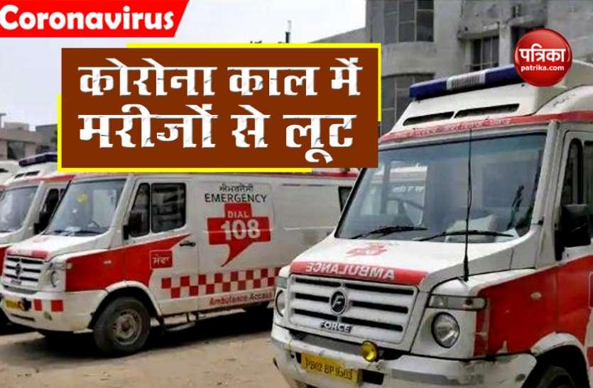 Ambulance operators  का मरीजों से लूट,  मुंबई में 10-15 KM  किमी के वसूले जा रहे हैं 30K रुपए