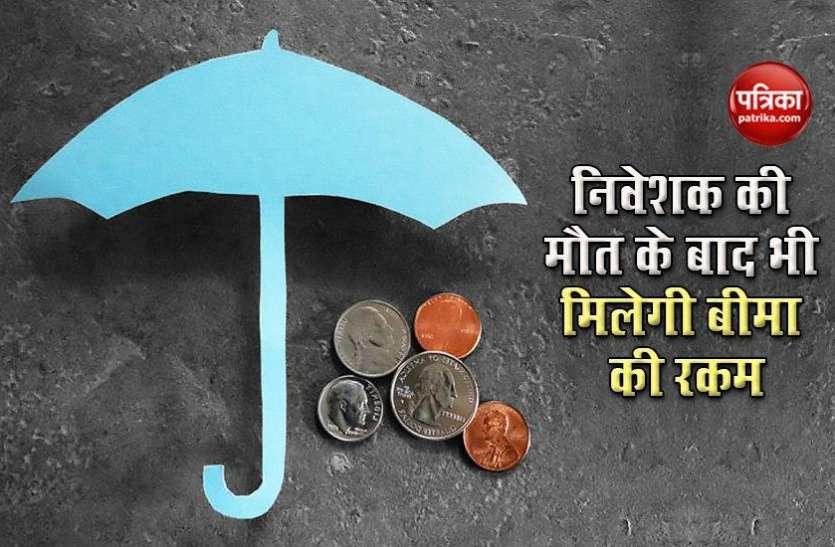 Jeevan Jyoti Bima : मृत्यु के बाद भी मिलेगा योजना का लाभ, परिजनों को दिए जाएंगे 2 लाख रुपए