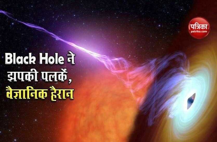 Black Hole ने इंसानों की तरह पहली बार झपकी पलकें, वैज्ञानिकों ने किया दावा