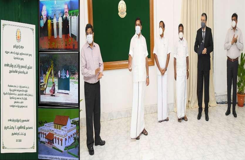 मुख्यमंत्री ने कीळाड़ी संग्रहालय की रखी आधारशिला