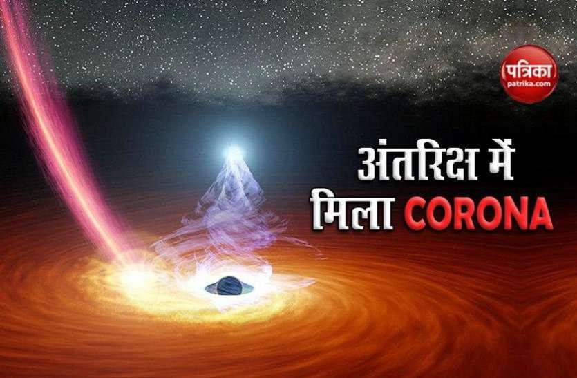 NASA को अंतरिक्ष में मिला अनोखा Corona, जानें कैसे करता है ये काम?