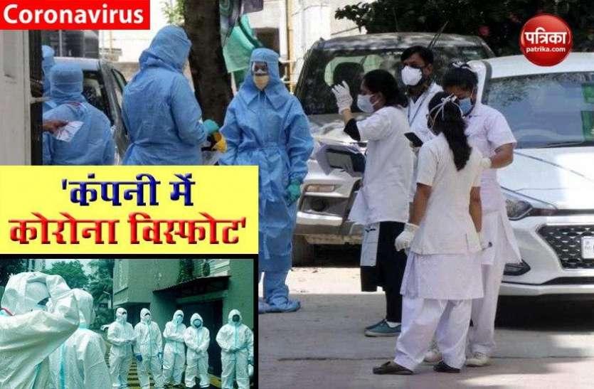 Haridwar: Multinational company में कोरोना विस्फोट, एक साथ 288 कर्मचारी COVId-19 पॉजिटिव